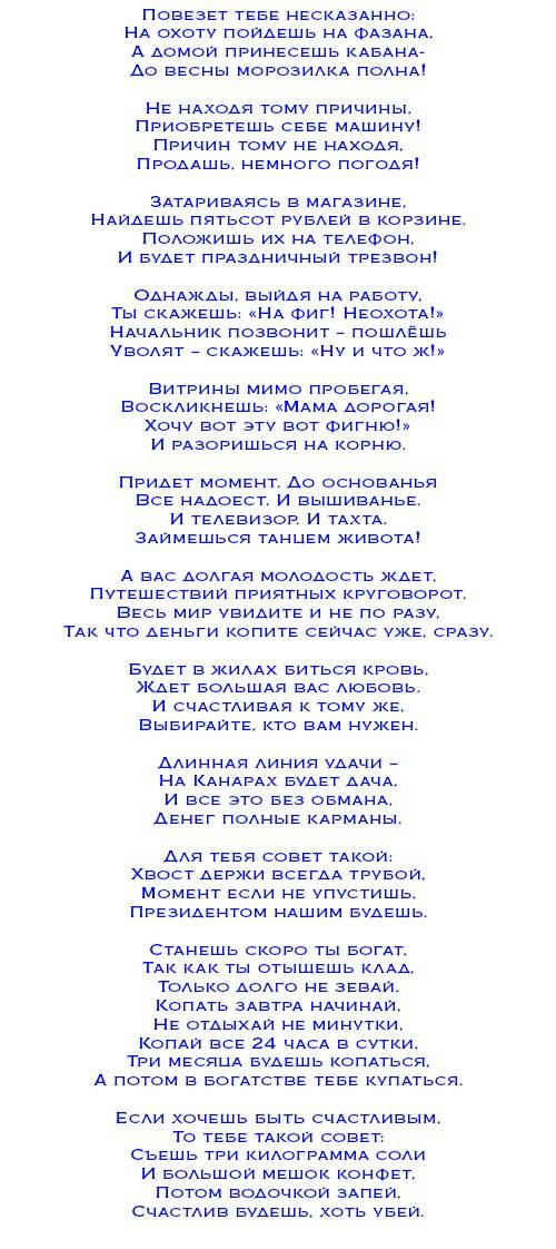 """Костюмированное поздравление юбилярше от """"Горцев"""""""