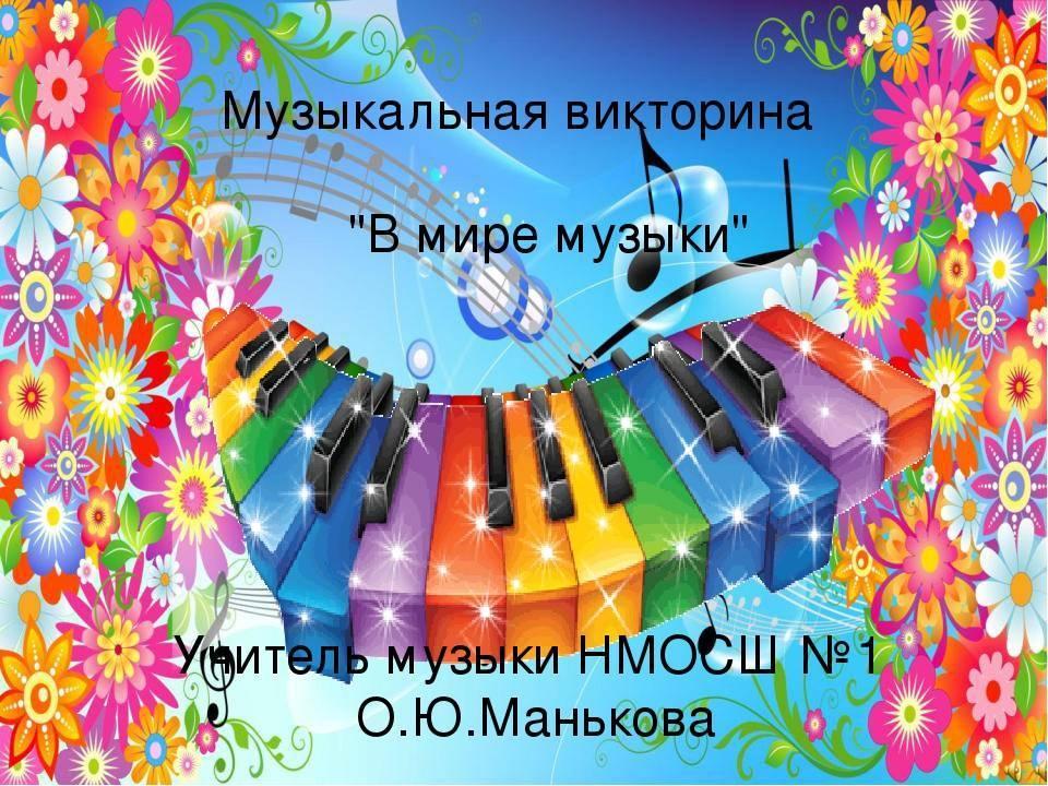 """Музыкальная игра-викторина """"Мир песнями раскрасим и цветами"""""""