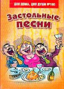 """Застольные игры и сказки к свадебным юбилеем """"И снова Горько"""""""