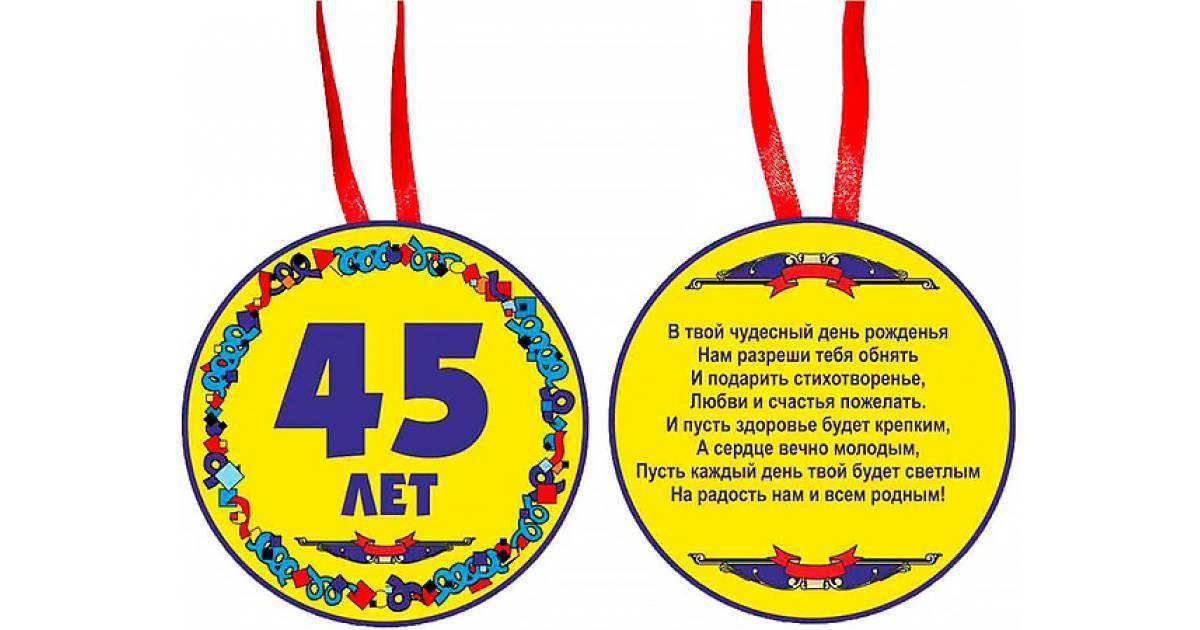 Шуточные медали и коронации на юбилее женщины