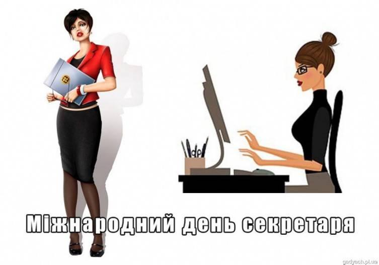 История праздника День офисного работника (секретаря) 20 апреля