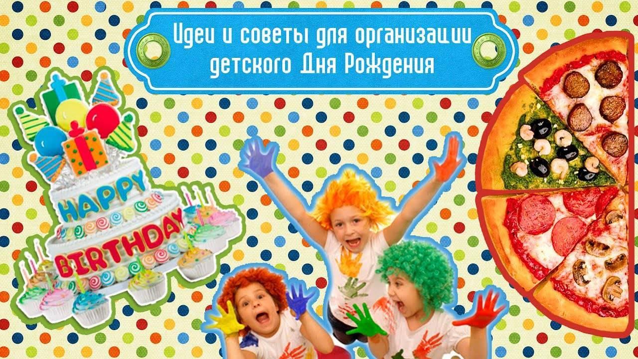 Топ конкурсы для восьмилетнего детского дня рождения