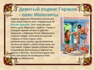 """Сценарий свадебного выкупа невесты в греческом стиле """"12 подвигов Геракла"""""""