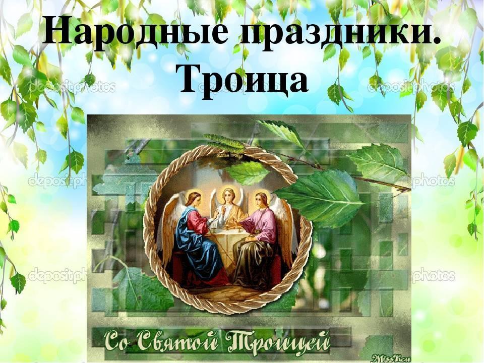 Праздник Троица — традиции в современном мире