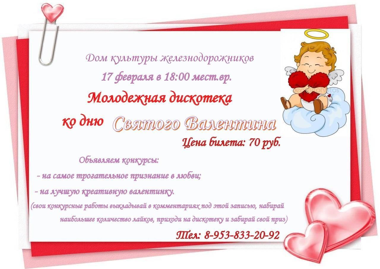 """Сценарий вечеринки к 14 февраля """"О любви и только о любви"""""""