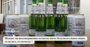 Безалкогольное пиво для детей – польза или вред?