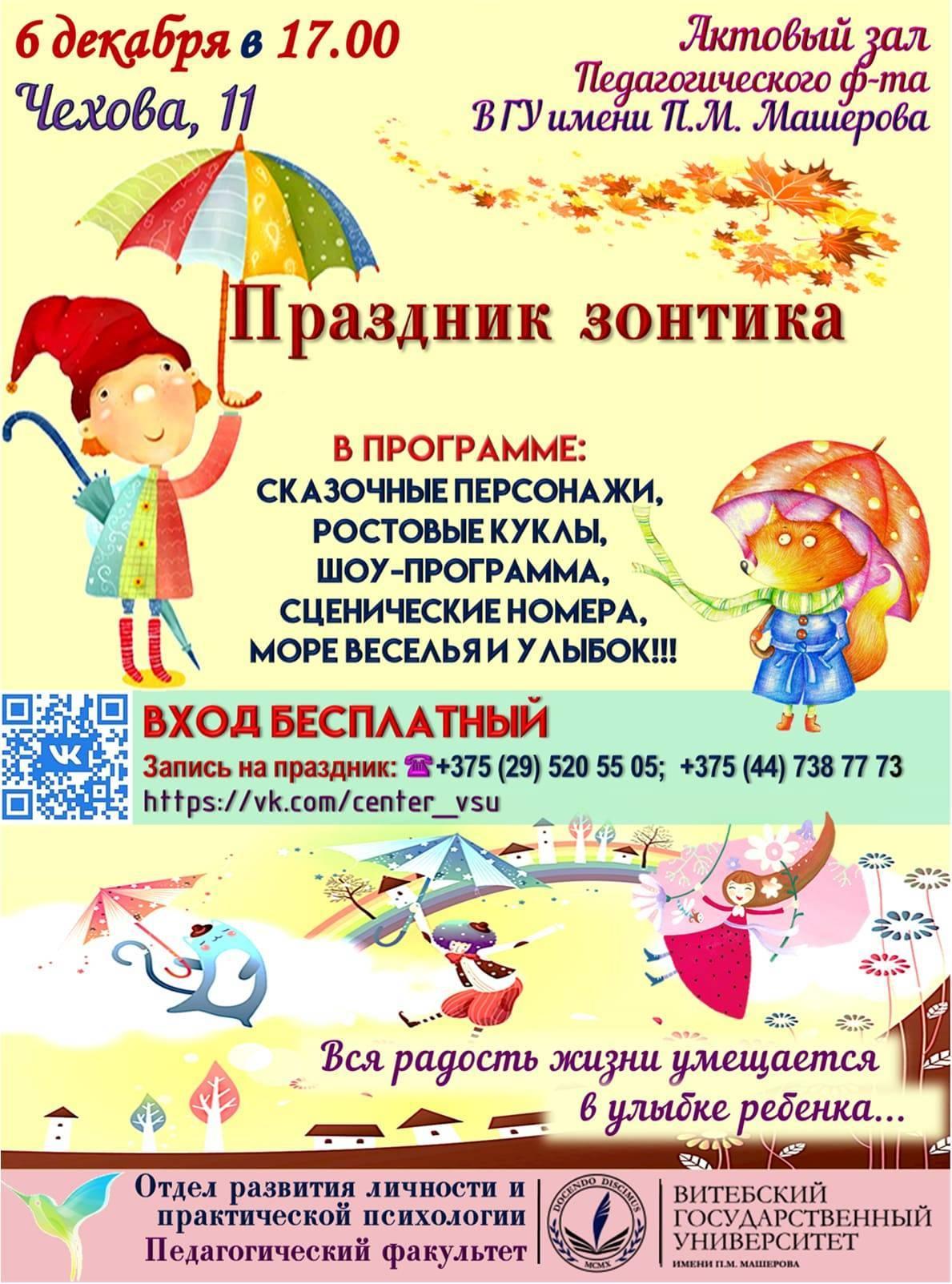"""Сценарий игровой программы """"Зонтик"""""""