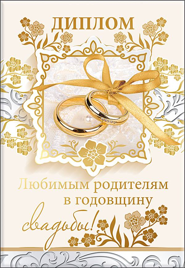 Необычные варианты поздравлений на свадьбу от родителей