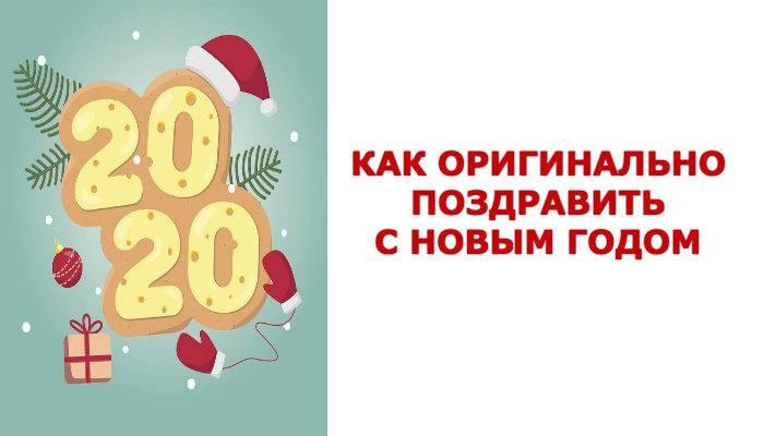 Как оригинально поздравить с Новым годом родных и коллег