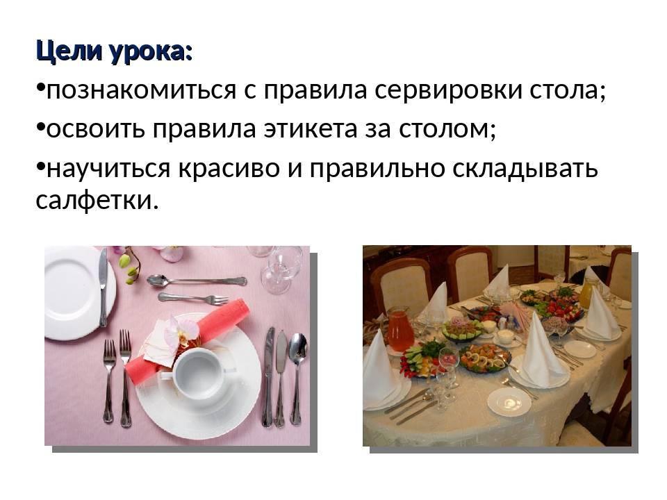 Сервировка стола в ресторане: как освоить сложную науку за 10 минут?