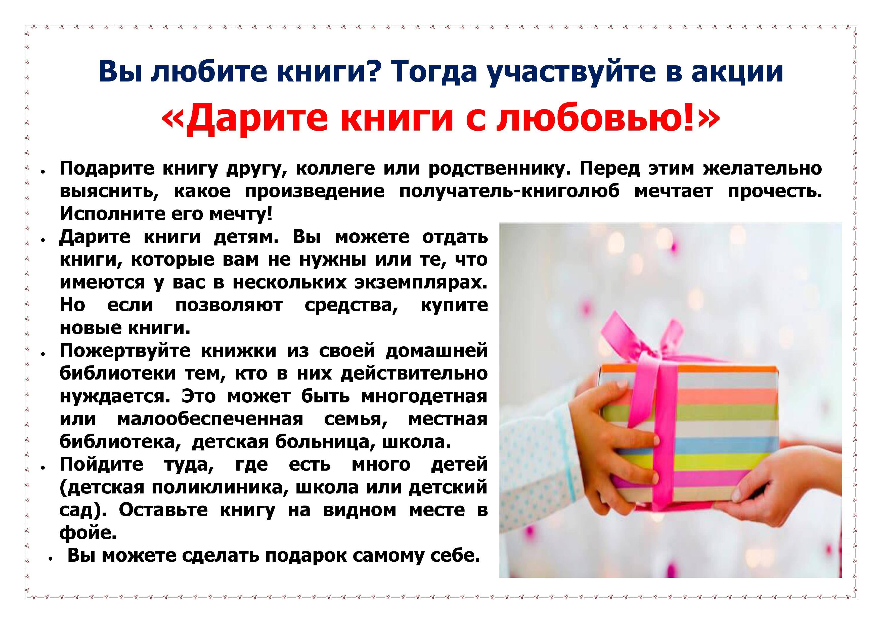 Что подарить ребенку? Дарите книгу