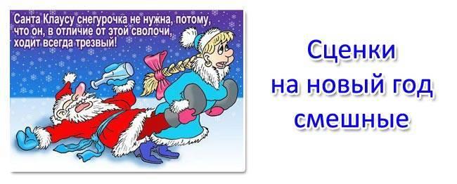 Веселые сценки на Новый  год для детей