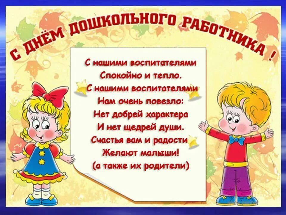 День воспитателя и всех дошкольных работников в России 27 сентября