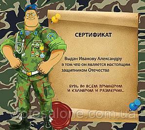 """Костюмированная сценка-поздравление коллег с 23 февраля """"Приглашение на Олимп"""""""