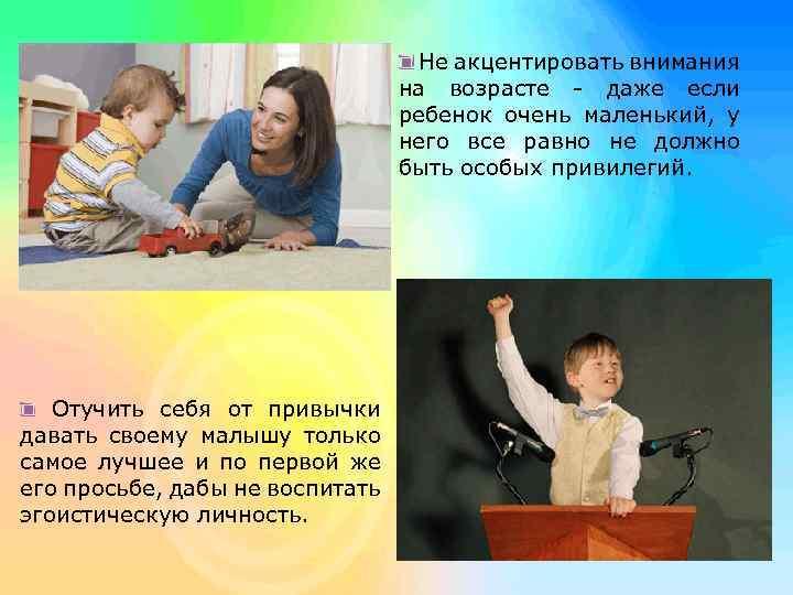 Искусству дарить надо учить с детства