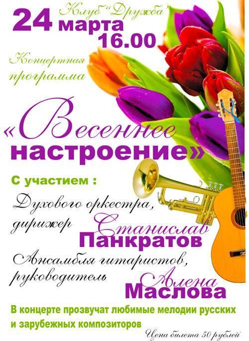 """Конкурсная программа для песенной вечеринки """"Весеннее настроение"""""""