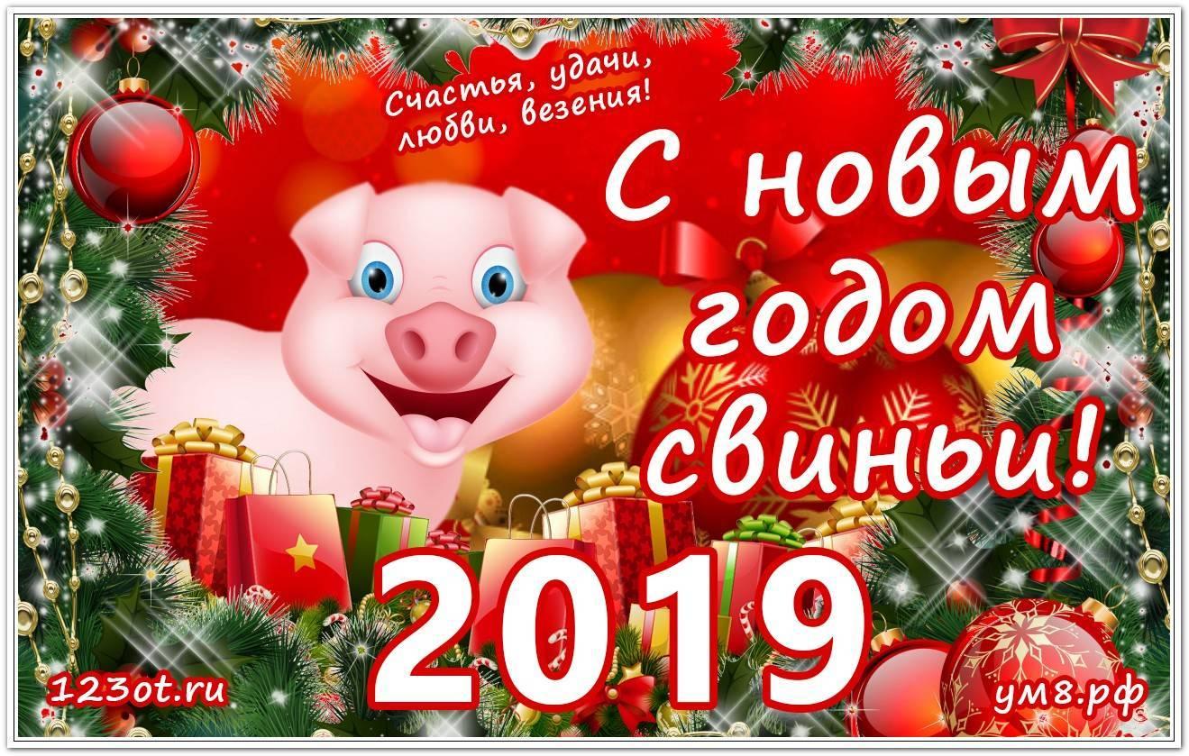 Застольные новогодние игры к году Свиньи для детских и семейных праздников
