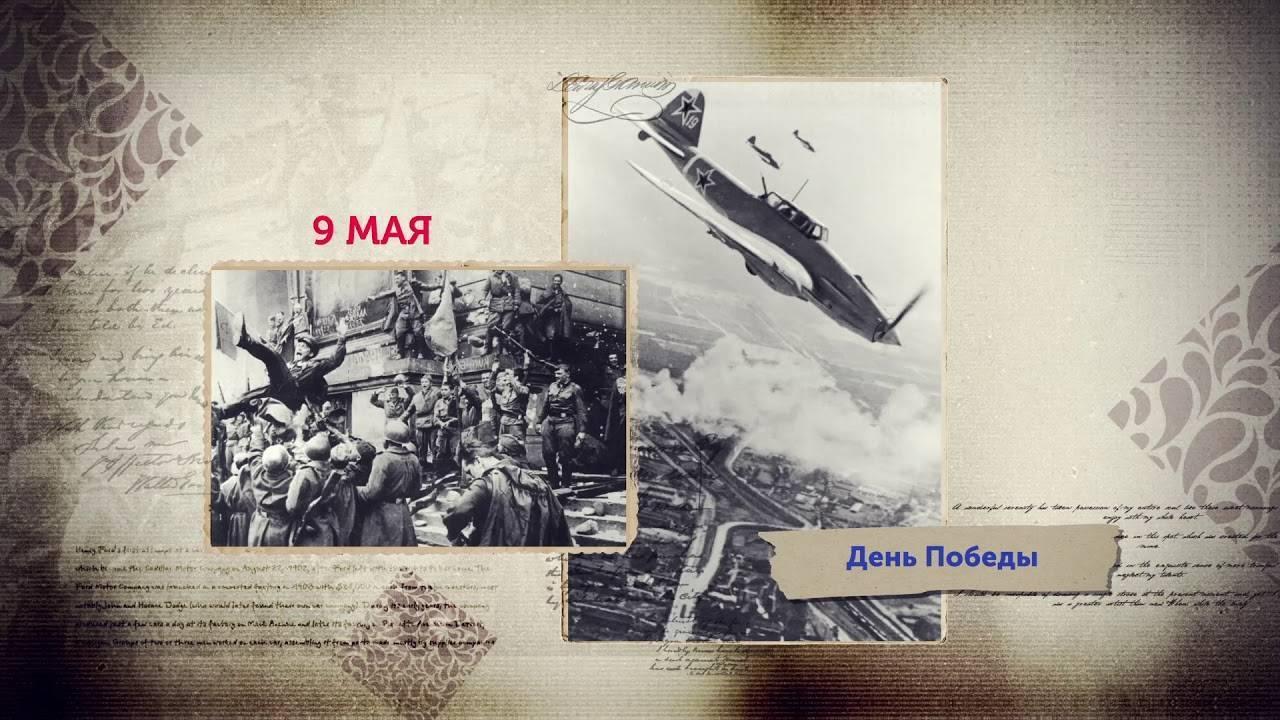 История праздника День Победы 9 мая