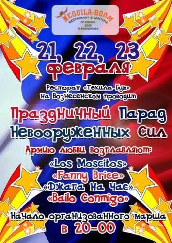 "Авторский сценарий корпоратива к 23 февраля ""Праздничный парад"""
