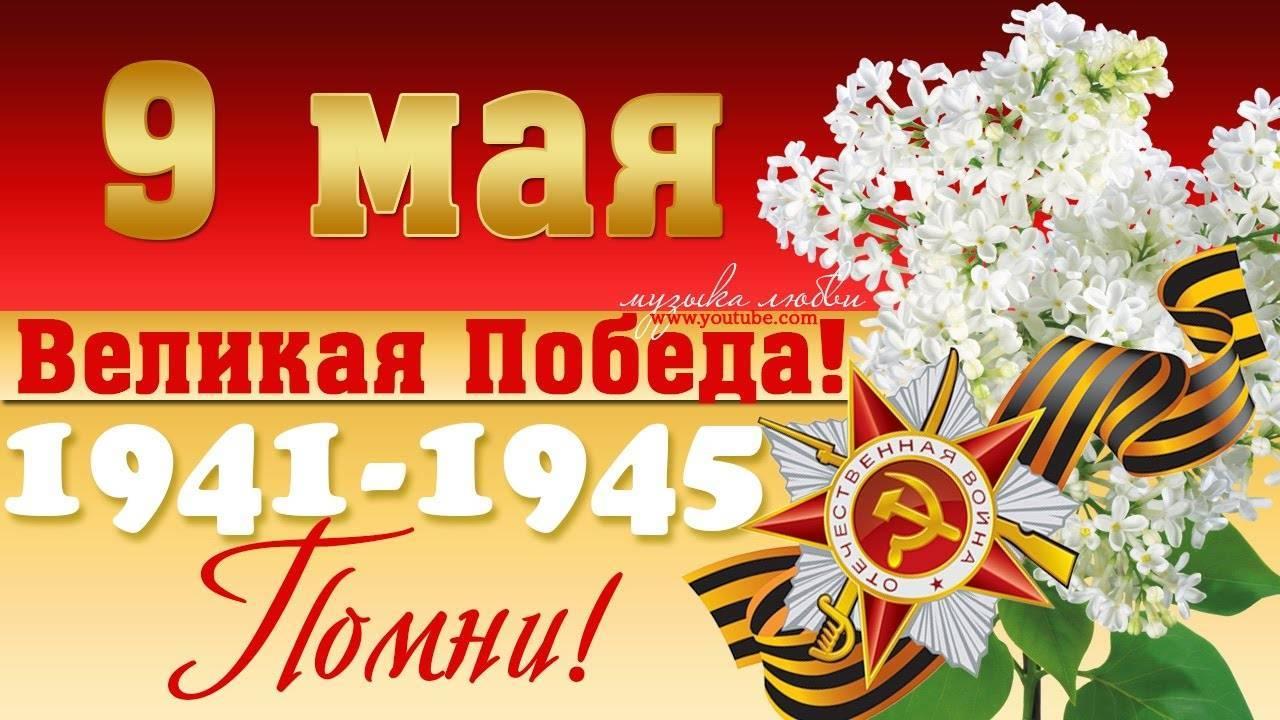 """Сценарий праздника к 75-й годовщине Великой Победы """"Чтобы помнили"""""""