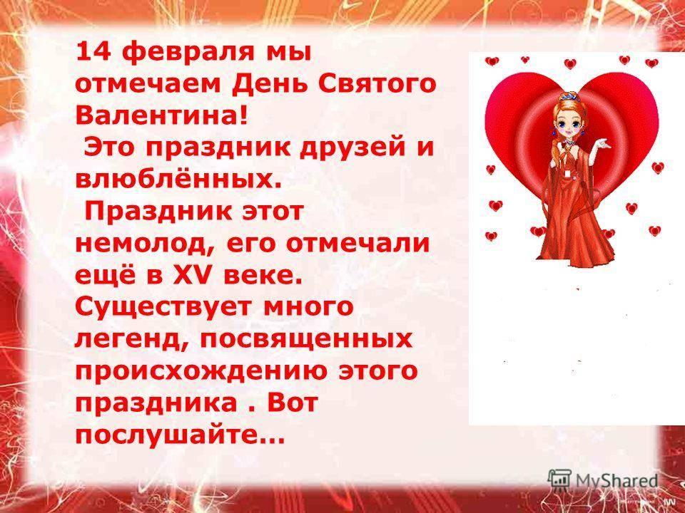 """Новая сказка-экспромт к Дню Влюбленных """"Валентин и Валентина"""""""