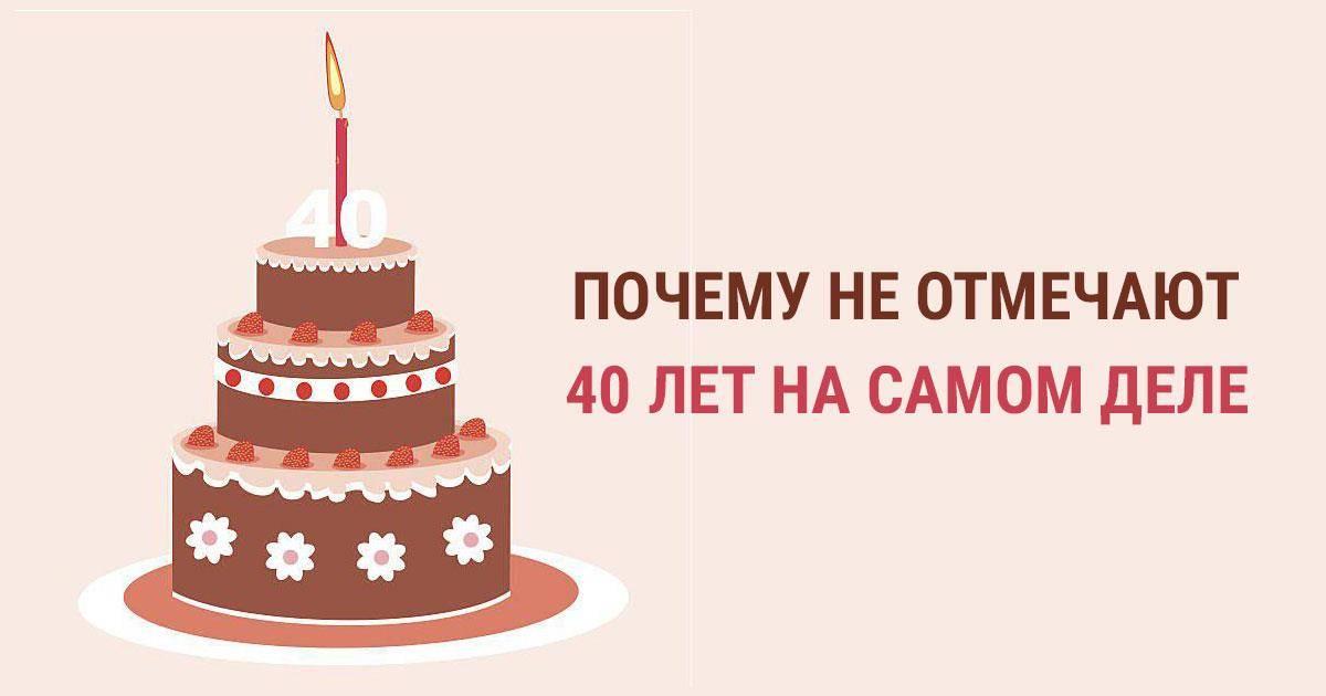 Почему нельзя отмечать день рождение 40 лет: нехорошая дата или суеверия?