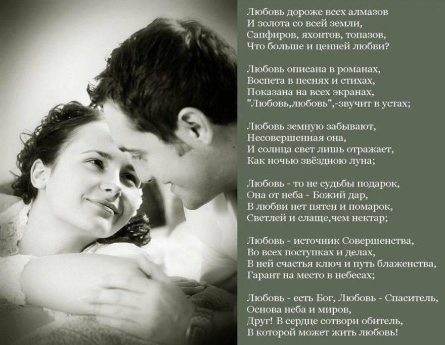 """Лирические стихотворения-признания """"Любовь не кончается…"""""""