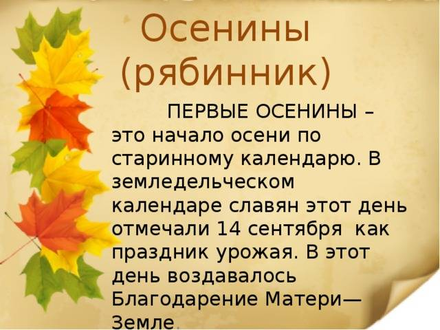 Почему День знаний мы празднуем 1 сентября?