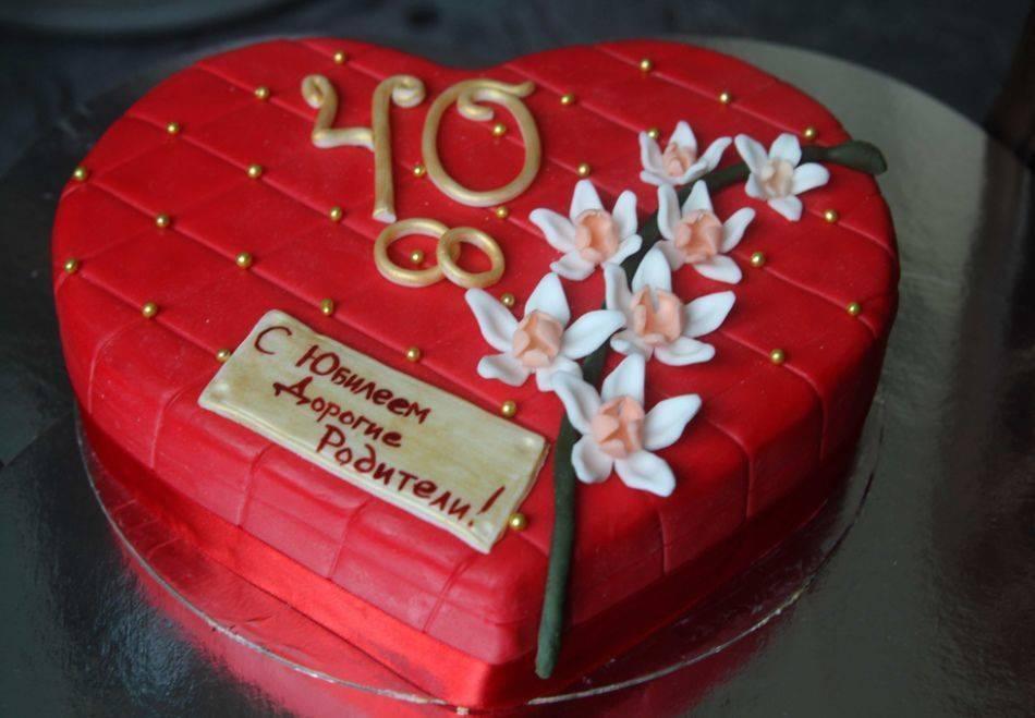 Рубиновая свадьба — годовщина 40 лет