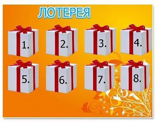 Яркая и забавная лотерея на Новый год