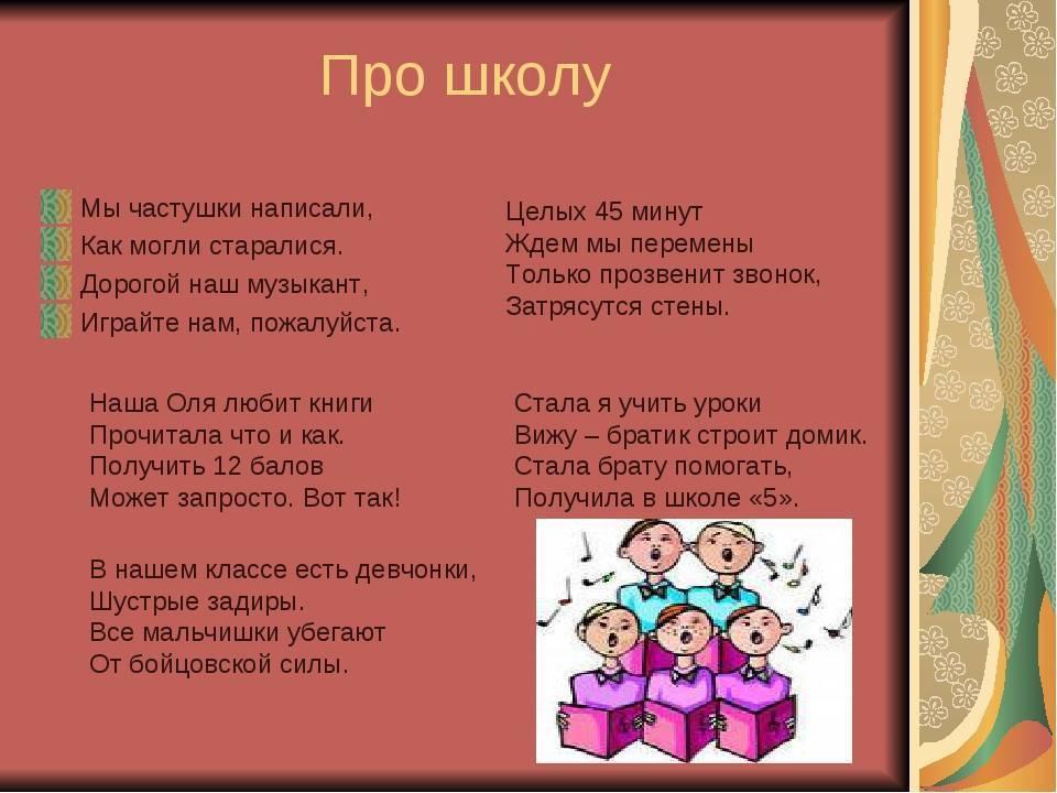"""Музыкальное поздравление к 8 марта - школьные частушки """"Мы веселые ребята"""""""
