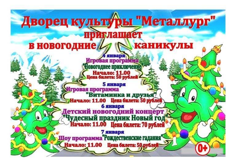 """Новый сценарий новогодней игровой программы """"Сказочный праздник"""""""