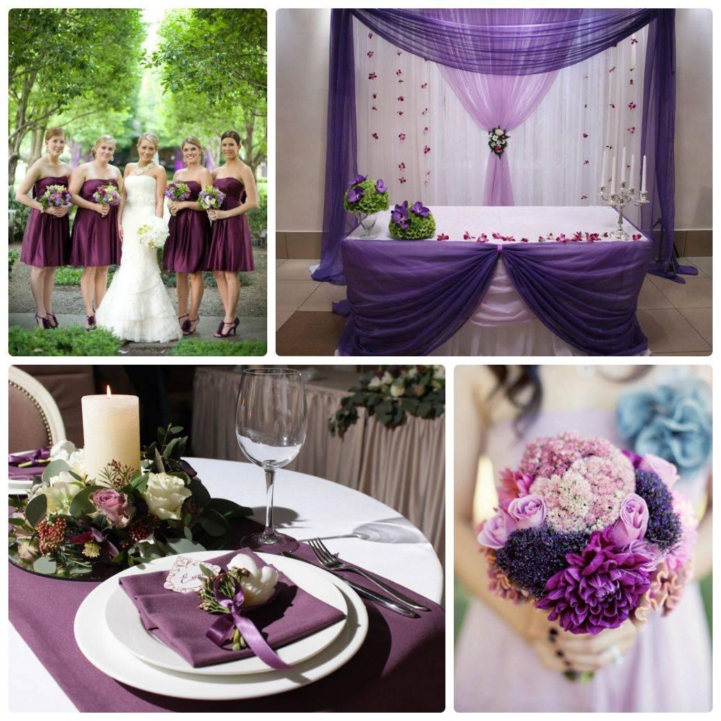 Свадьба в фиолетовом цвете — волшебство любви