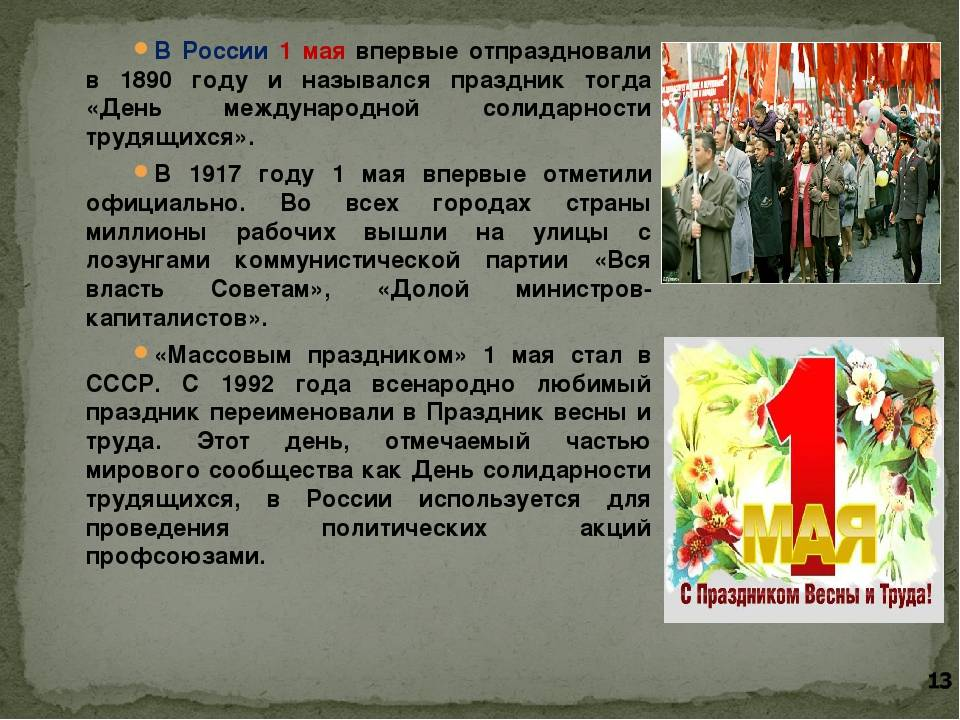 История Первомайского праздника