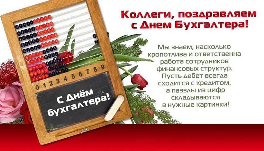 Какого числа День бухгалтера в России