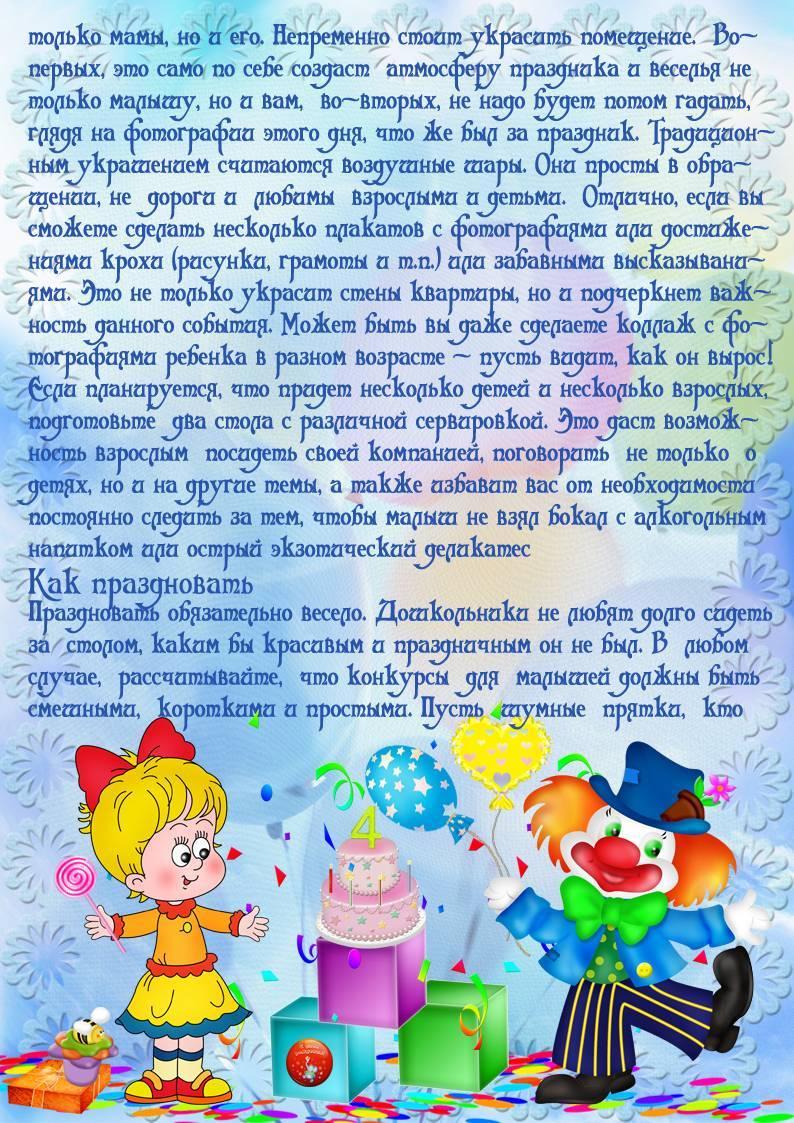 Как устроить и организовать Детский день рождения? Советы психолога