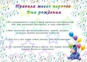 Сценарий для седьмого дня рождения ребенка — «Вокруг света за 2 часа»