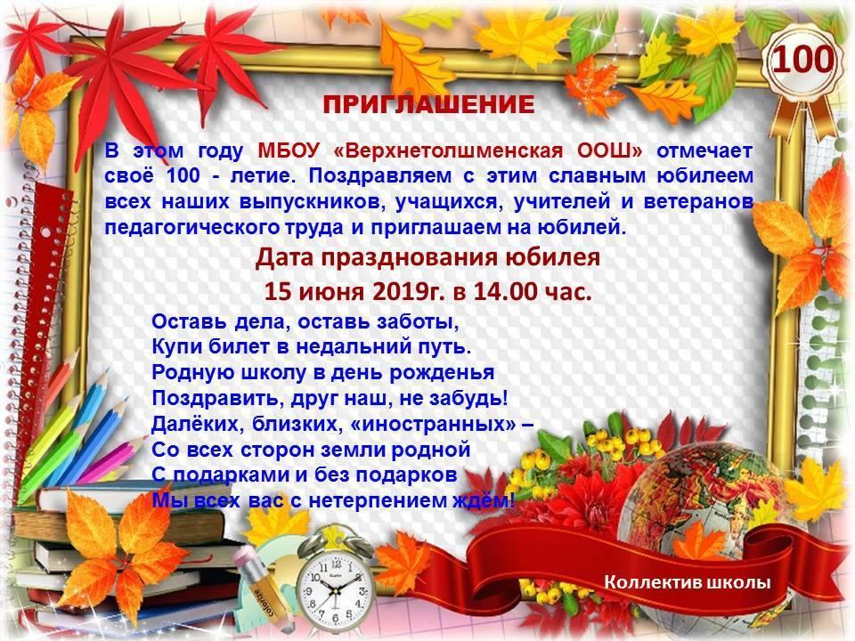 """Сценарий встречи выпускников """"90 лет школе Много или мало?"""""""