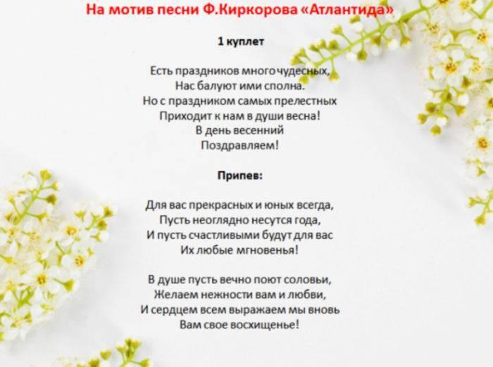 Песни-переделки к 8 Марта для коллег и подруг