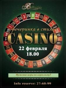 """Сценарий развлекательной программы """"Новогоднее казино"""""""