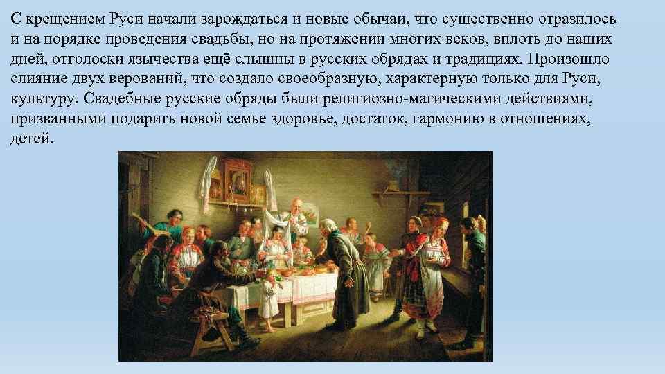Старинные свадебные обряды и традиции