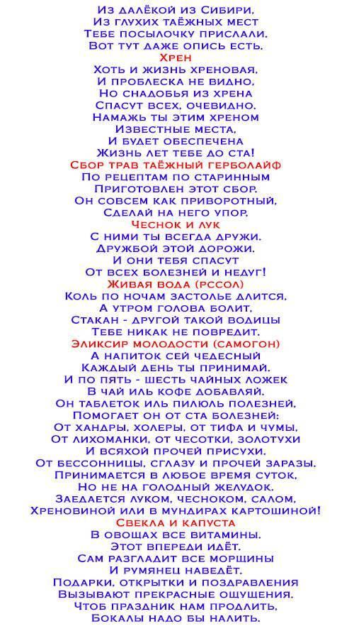 """Театр - экспромт для спортсменов """"Юбилейный матч"""""""