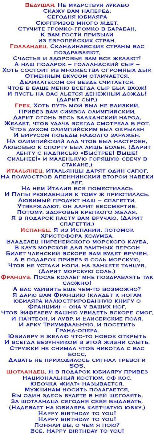 """Костюмированная сценка для тесной компании """"Марья, Дарья, Акулина на юбилее"""""""