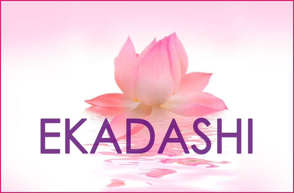 Календарь Экадаши на февраль