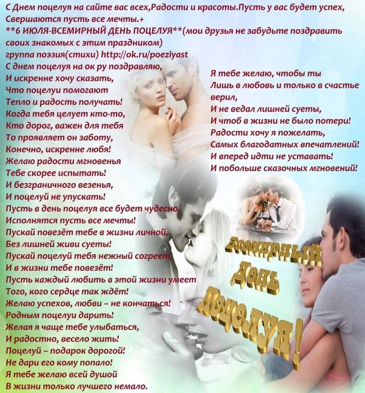 Всемирный день поцелуев: над миром властвует любовь!