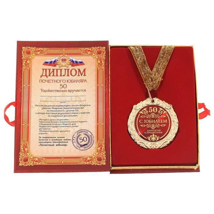 Шуточные медали и номинации на юбилей мужчины