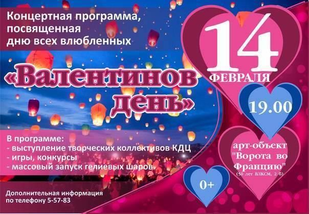 """Сценарий Дня Влюбленных для студентов """"Ах, Любовь, любовь"""""""