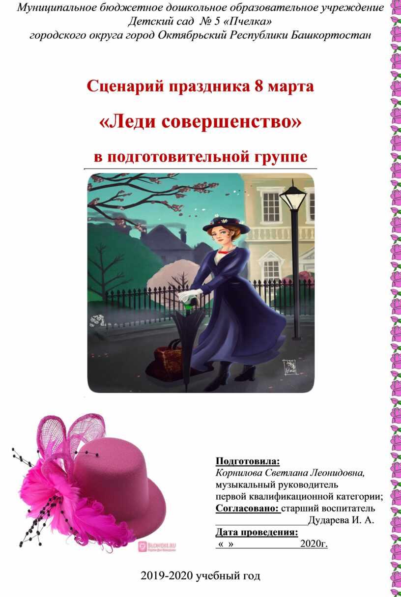 Идеи сценариев для проведения 8 марта в женском коллективе
