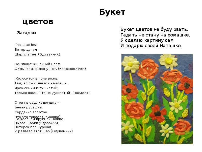 Цветочные загадки для детей