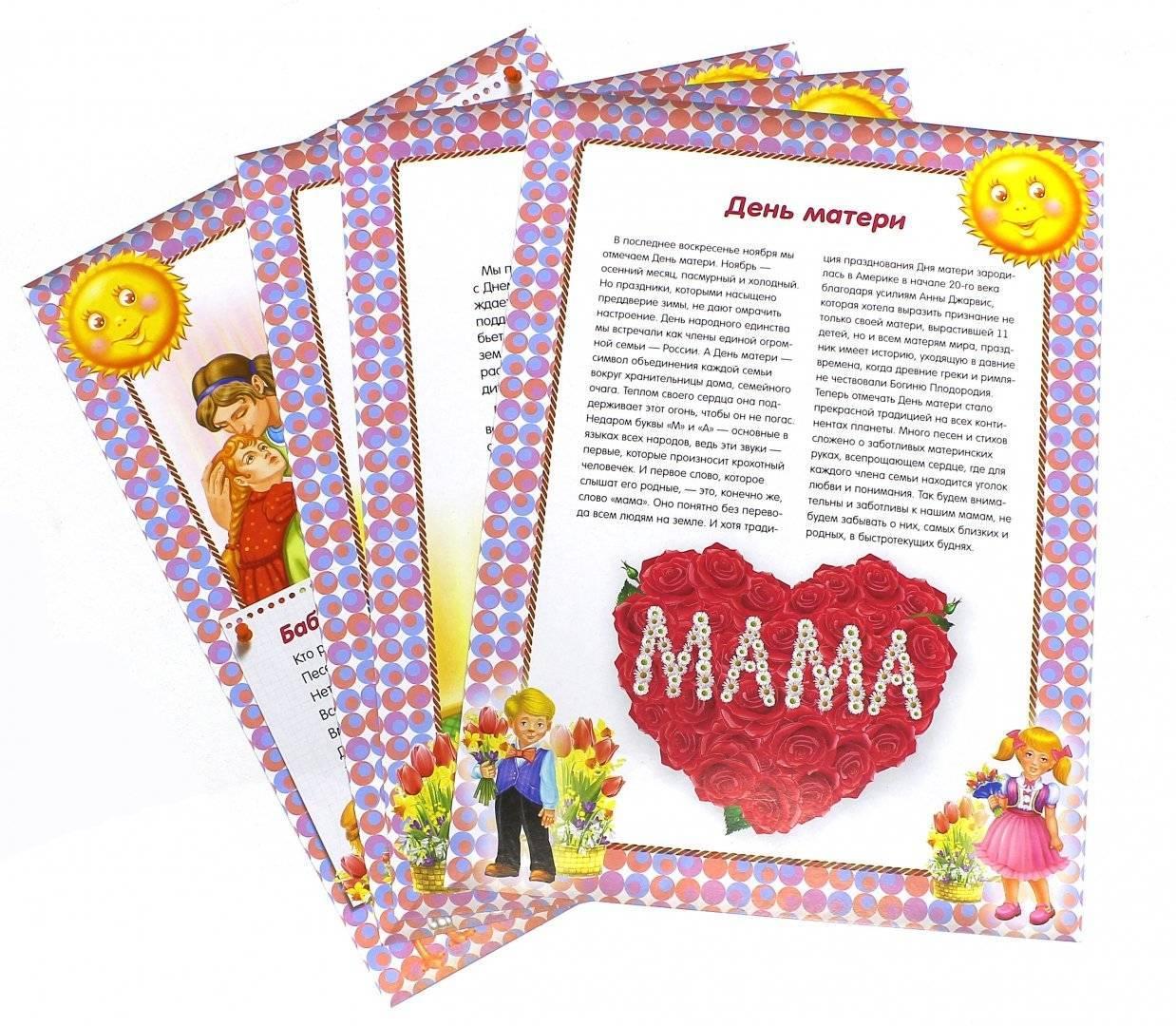 """Сценка ко Дню матери """"Первый блин """"комом"""" или как мы поздравляли маму"""""""